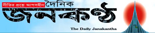 Janakantha