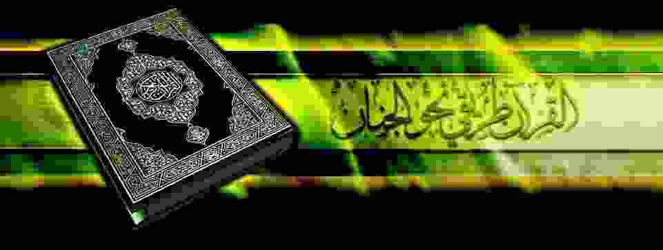 Al-Quran with Bangla Translation