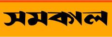 Shamokal